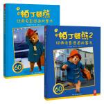 帕丁顿熊经典电影图画故事书(1+2 套装共两册)