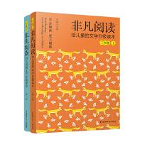 非凡阅读 给儿童的文学分级读本系列(3年级套装共2册)