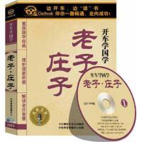 老子.庄子(2CD) 本社