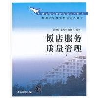 饭店服务质量管理(高等院校旅游专业系列教材、旅游企业岗位培训系列教材)