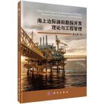 【按需印刷】-海上边际油田勘探开发理论与工程管理