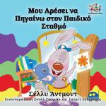 【预订】I Love to Go to Daycare: Greek Language Children's Book