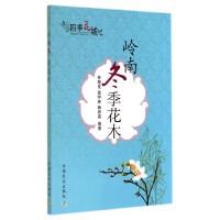 岭南冬季花木/四季花城
