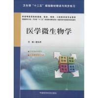 医学微生物学 中国医药科技出版社