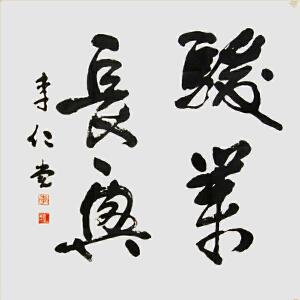 李仁堂《骏业长兴》著名表演艺术家,国家一级演员,中国电影家、戏剧家、书法家协会会员