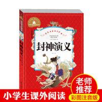 封神演义 小学生版 封神榜书籍儿童版正版书全套中国古代神话故事小学生课外阅读书籍注音版一年级二年级带拼音版读物童话故事