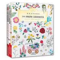 刺绣图案全集(套装共4册)