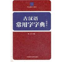 古汉语常用字字典(缩印本) 外语教学与研究出版社