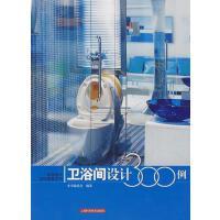 【二手旧书9成新】卫浴间设计300例 《家居设计百例图集系列》编委会 上海科学技术