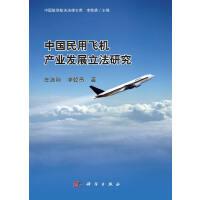 中国民用飞机产业发展立法研究
