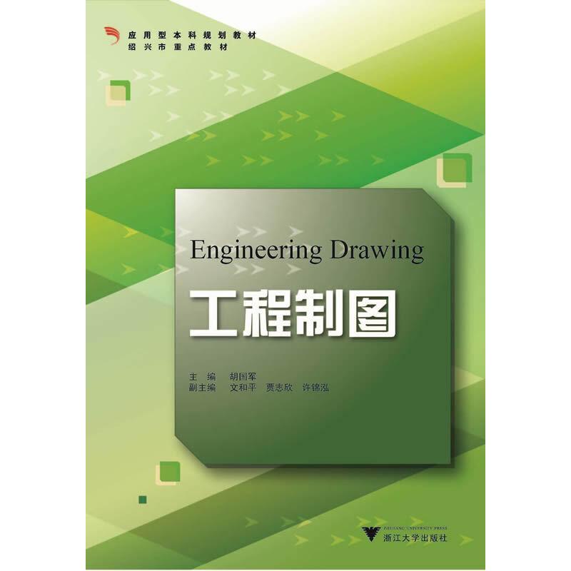 工程制图 应用型本科院校信电专业 专业基础平台课规划教材系列