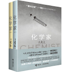 暮光之城作者新作:化学家(全2册)