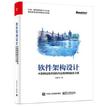 软件架构设计:大型网站技术架构与业务架构融合之道(pdf+txt+epub+azw3+mobi电子书在线阅读下载)