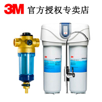 3M前置过滤器3CP-F020-5+双子DWS6000T-CN净水器家用净水直饮机