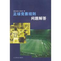 足球竞赛规则问题解答 谭海,陆俊,刘铁军 著