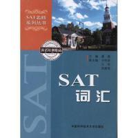 SAT词汇 中国科学技术大学出版社