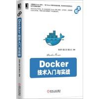 包邮 [按需印刷]Docker技术入门与实战|3770833