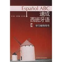 速成西班牙语(第1册)(学习辅导用书) 外语教学与研究出版社