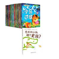 精装绘本 恐龙和小狗哪个更强+全60册 童话故事书幼儿故事启蒙绘本 共61本 0-3-6岁孩子睡前晚安故事书