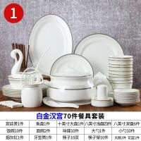 【家装节 夏季狂欢】碗碟套装家用创意中式骨瓷餐具景德镇陶瓷器碗盘碟勺筷子组合