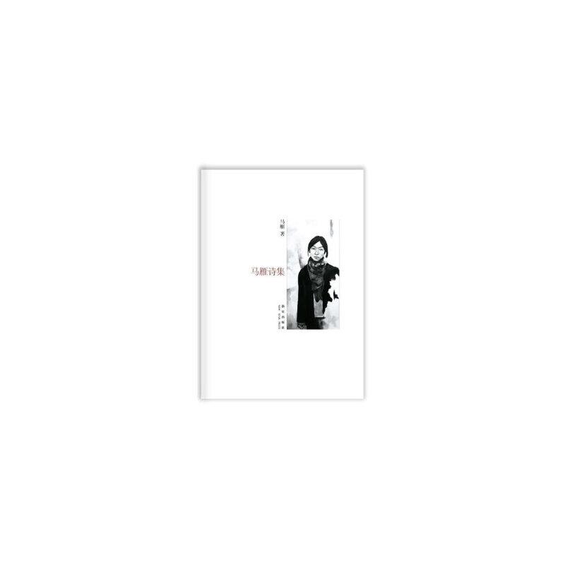 【新书店正版】马雁诗集马雁新星出版社9787513305624 新书店购书无忧有保障!