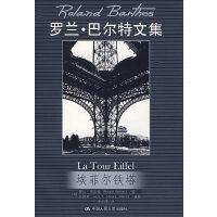 埃菲尔铁塔(罗兰・巴尔特文集)