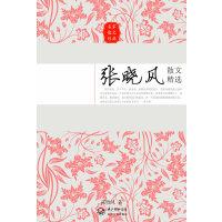 张晓风散文精选――名家散文经典