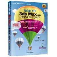 零点起飞学3ds max 2014三维动画设计与制作(配光盘)(零点起飞)