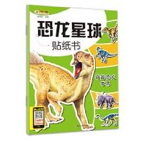 恐龙星球贴纸书*奇趣恐龙世界