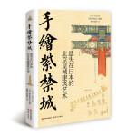 手绘紫禁城 : 遗失在日本的北京皇城建筑