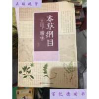 【二手旧书9成新】本草纲目精华 杨建峰 江西科学技术出版社