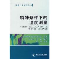 特殊条件下的温度测量(温度计量测试丛书) 9787502629175
