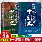 【现货速发】趣说中国史 正版趣哥爆笑有趣历史知识中华上下五千年原创中国史一读就上瘾的中国史中国趣说历史知识中国通史书籍畅