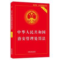 中华人民共和国治安管理处罚法・实用版(最新版)