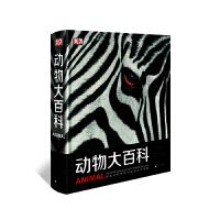 动物大百科 全新DK权威视觉典籍,拥有同类科普迄今为止未有超越的内容涵盖,震撼视觉让缤纷的动物世界跃然纸上,展现自然界