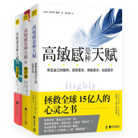 高敏感是种天赋(认识篇+践行篇+沟通篇)(全三册) 横扫欧美、韩日18国榜单的心理学经典。高敏感族、内向型人超越自我的实