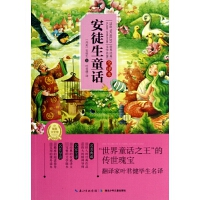 安徒生童话(全译本)/世界经典文学名著