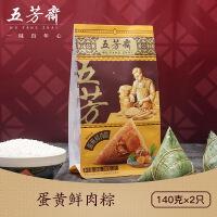 五芳斋美味蛋黄鲜肉粽量贩280克*2袋