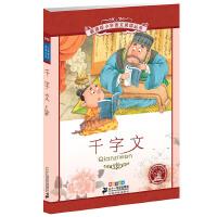 千字文 新课标小学语文阅读丛书彩绘注音版(第八辑)