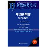 新媒体蓝皮书:中国新媒体发展报告No.9(2018)