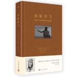 正版《夜航西飞》平装版 柏瑞尔马尔姆 陶立夏译 回忆录 文学 让海明威 自愧弗如 传奇经典