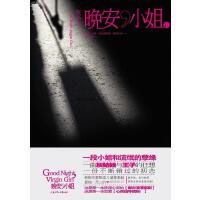 【二手旧书8成新】晚安.小姐() 张奈儿 北方妇女儿童出版社 9787538540390