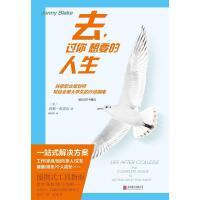 【二手旧书8成新】去,过你想要的人生 【美】詹妮?布雷克 北京联合出版公 9787550241930