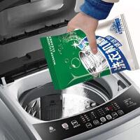 【超值3袋装】洗衣机槽清洗剂去污剂滚筒全自动波轮内筒除垢剂