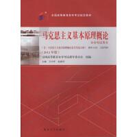 自考教材 马克思主义基本原理概论(2015年版)自学考试教材