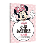 [迪士尼]小学英语语法练习册