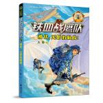 八路少年空军小说系列:潜伏,无影的暗战