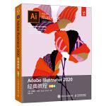 Adobe Illustrator 2020经典教程(彩色版)