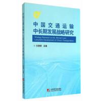 中国交通运输中长期发展战略研究 王德荣 9787509212813