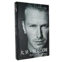 二手大卫.贝克汉姆:我的立场 大卫贝克汉姆 中国城市出版社